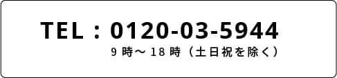 TEL:0120-03-5944 9時~18時(土日祝を除く)